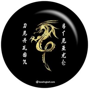 OTB Dragon - Exclusive Bowling Balls